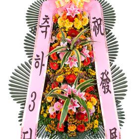 축하3단화환1